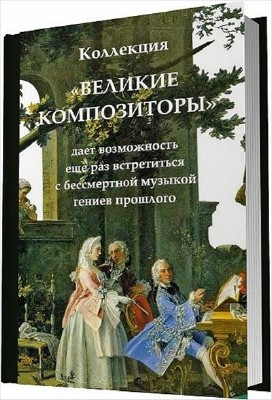 Великие композиторы. Жизнь и творчество (85 выпусков)