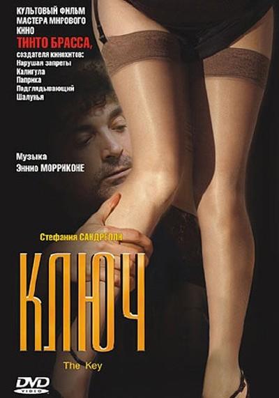 The Key / Ключ (1983/RUS) DVDRip