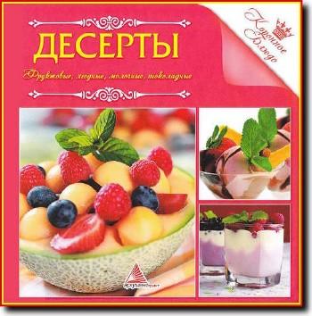 И. Санина - Коронное блюдо. Десерты