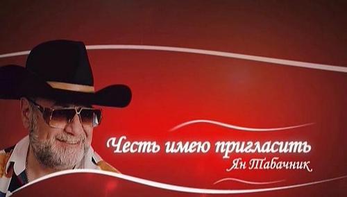 Честь имею пригласить (8 выпусков) (Ян Табачник) [2013, авторская программа, IPTVRip]