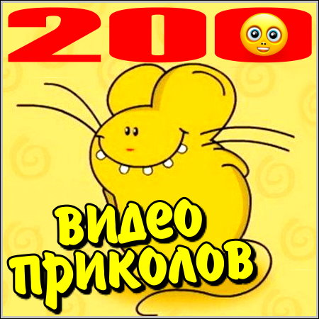 200 видео приколов