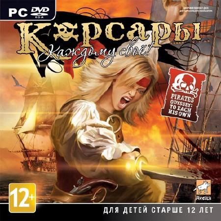Корсары: Каждому своё / Pirates Odyssey: To Each His Own *v.1.1.2* (2012/RUS/RePack by R.G.Repackers)
