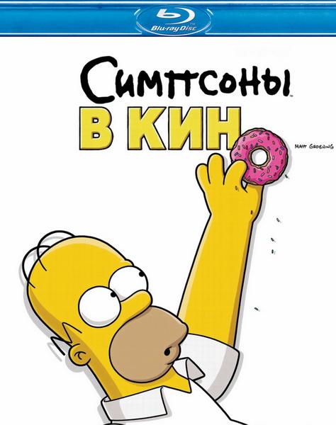 Симпсоны в кино / The Simpsons Movie (2007/HDRip) смотреть онлайн в хорошем ...
