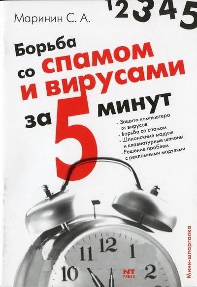 С. А. Маринин - Борьба со спамом и вирусами