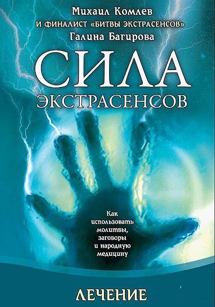 Багирова Галина - Как использовать молитвы, заговоры и народную медицину (2012)