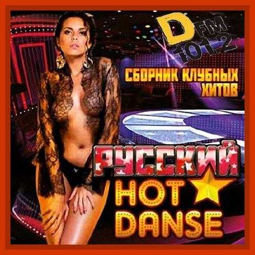 Русский Hot Danse (2013)