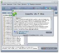 IconTo 5.7 (2012|RUS)