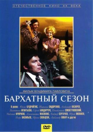 Бархатный сезон (1979) DVDRip