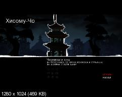 Mark Of The Ninja (2012) RePack,Русский/Английский от R.G. Repacker's