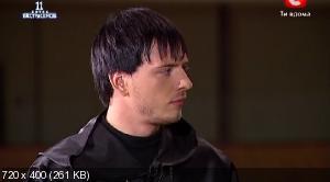 Украинская битва экстрасенсов [11 сезон] (2012) SATRip