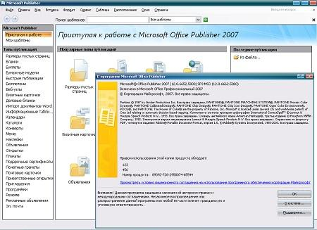 Microsoft Office 2007 Professional SP3 ( Russian + все обновления )