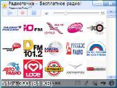 Радиоточка Плюс 4.7 + Portable