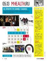 Men's Health №5 (май 2013) Россия