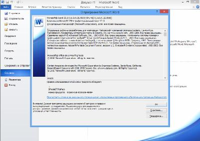 Microsoft Office 2010 Professional Plus 14.0.6129.5000, 13.04.2013, RUS