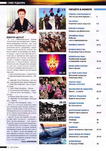 Тайны ХХ века №15 (апрель 2013)