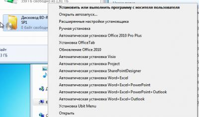Microsoft Office 2010 Professional Plus 14.0.6129.5000, 13.04.2013, RUS