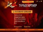 Турбопартнер (2013) Видеокурс