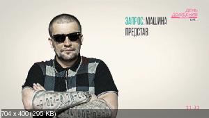 По Машинам (2013) SATRip
