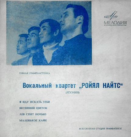 """Вокальный квартет """"Ройял Найтс""""(Япония), VINYL-RIP"""