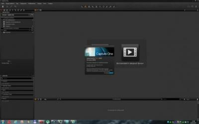 Phase One Capture One PRO 7.1.1 build 66932 (01.05.2013|Rus|Eng)
