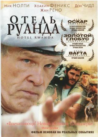 Отель Руанда / Hotel Rwanda (2004) DVDRip