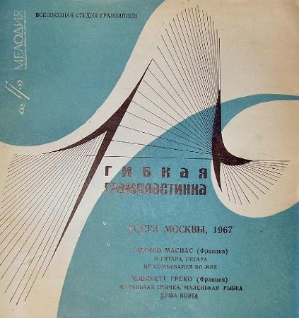 Гости Москвы 67, Сопот 68, Мелодии друзей 68