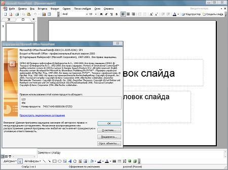 Microsoft Office 2003 Professional SP3 ( все обновления, 2013, Rus )