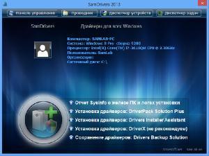 SamDrivers 13.7.2 - Сборник драйверов для всех Windows (2013) Full-ISO