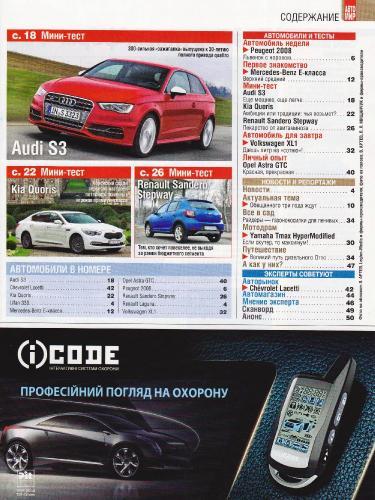 Автомир №19 (май 2013)