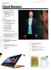 Свой бизнес №4 (апрель 2013)