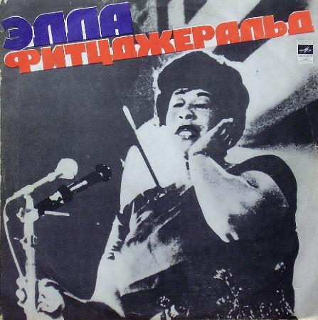 ЭЛЛА ФИТЦДЖЕРАЛЬД (1976)