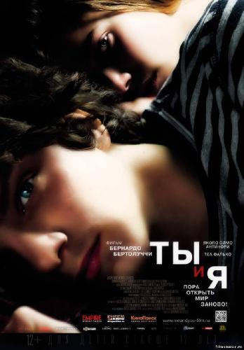 Ты и я / Io e te (2012) HDRip   MVO