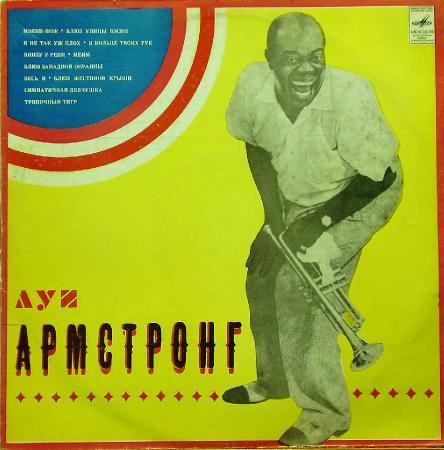 Луи Армстронг (Мелодия С60-05909-10 ), vinyl-rip