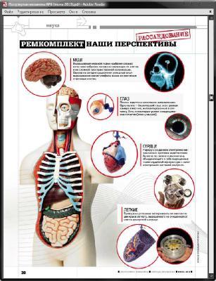 Популярная механика №6 / Коллектив авторов (июнь 2013) PDF