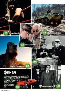 XXL №6 (июнь 2013) Россия