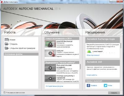 Autodesk AutoCAD Mechanical 2014