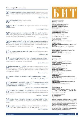 БИТ №4 (май 2013)