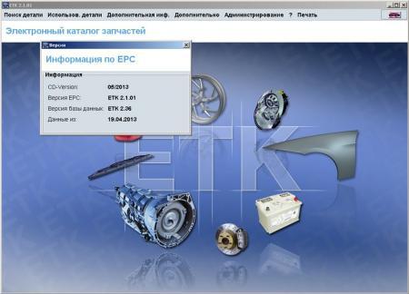 BMW ETK ( 2.1.01, Multi + RUS, 2013 )