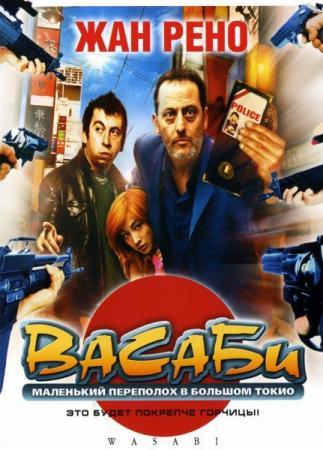 Васаби / Wasabi (2001) BDRip 720p | HDTVRip + UA-IX