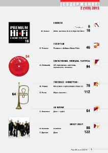 АудиоМагазин №2 (2013)