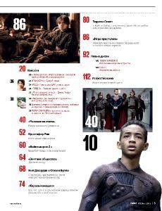 Empire �6 (���� 2013)