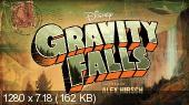 ������� ���� / Gravity Falls [2 �����] (2014-2015) WEB-DL 720� | VO