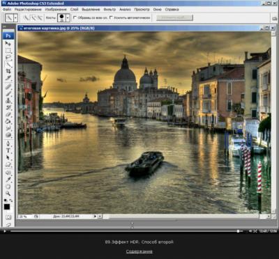 Видеоуроки Adobe Photoshop CS3 от Зинаиды Лукьяновой и Евгения Попова [2007-2013][Rus][SWF](обновляемая)