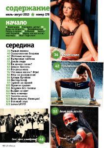 XXL �7-8 (����-������ 2013) ������