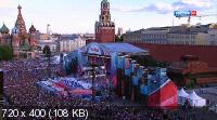 Россия молодая. Праздничный концерт посвященный Дню России (2013) HDTV 1080i + HDTVRip