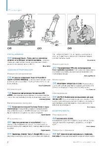 Системный администратор №6 (июнь 2013)