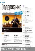 Страна игр №6 (июнь 2013)