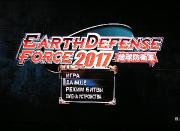 Earth Defense Force 2017 [NewBox360/RUS]