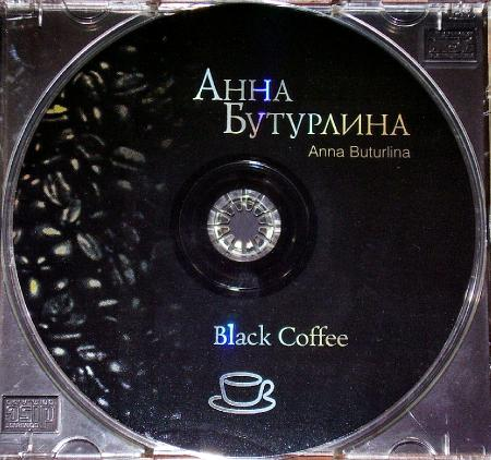 ���� ��������� - Black Coffee (2002)
