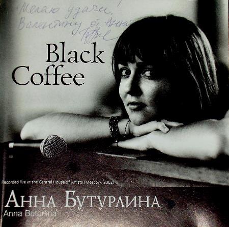 Анна Бутурлина - Black Coffee (2002)